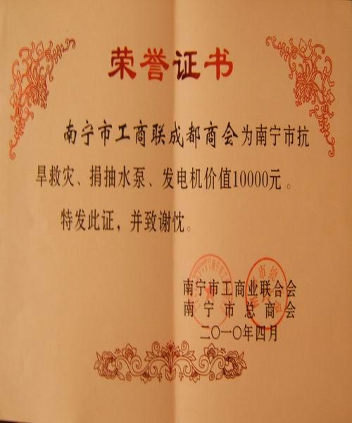 2010年积极参与抗旱救灾捐赠活动