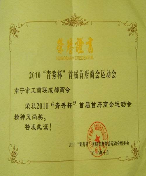 2010年青秀杯商运会荣获精神风尚奖