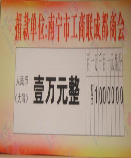 2011年6月时尚爱公益活动捐款1万元(捐助地贫患者)