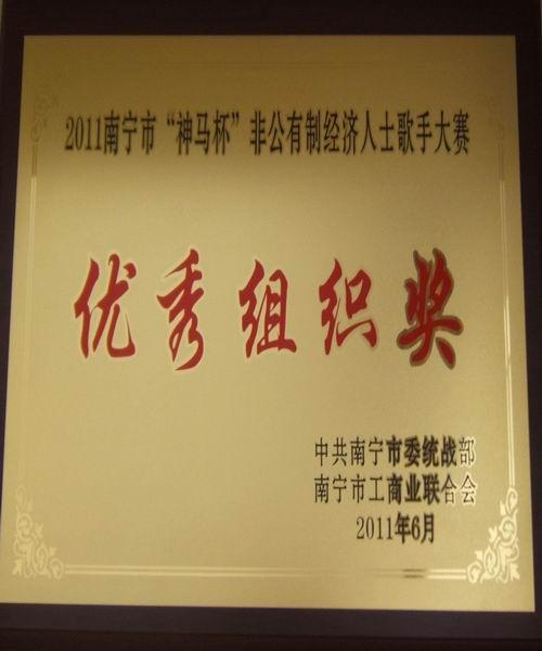 2011年6月神马杯大赛荣获优秀组织奖